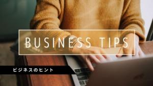 ビジネスのヒント